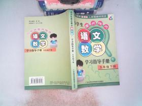 小学生重点难点 语文数学 学习指导手册 五年级下册 书角有破埙