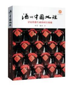 《酒的中国地理》