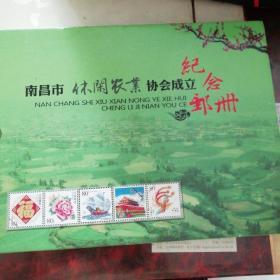 南昌市休闲农业协会成立纪念邮册