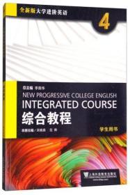 全新版大学进阶英语:综合教程4(学生用书)(无码)