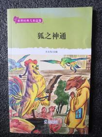 世界经典儿童故事:狐之神通