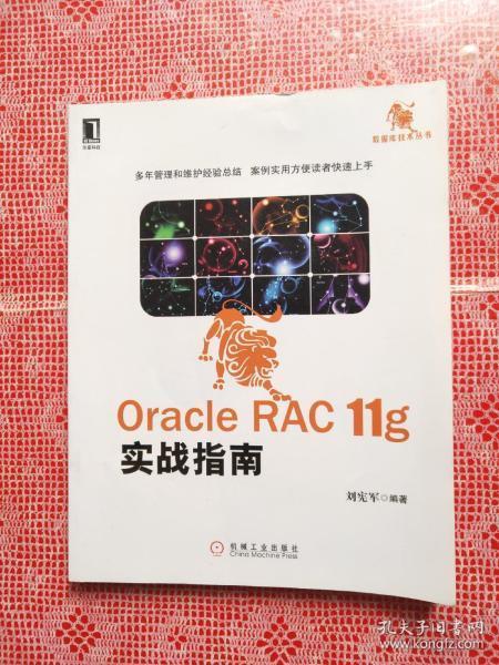 Oracle RAC 11g实战指南