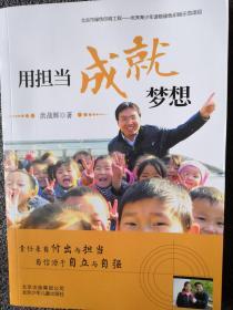 感动中国十大杰出青年洪战辉自传 用担当成就梦想
