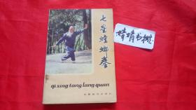 七星螳螂拳(一版一印.正版武术搏击气功书籍)