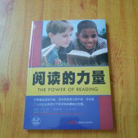 阅读的力量