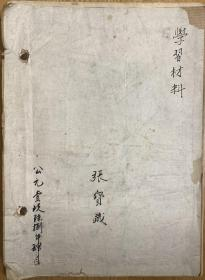 1968年海军司令员张宝藏写给陈毅的学习材料,陈毅签名批阅后转呈水产部军代表处,文革题材内容非常少见!