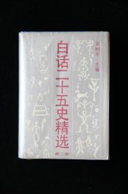 白话二十五史精选(第2卷)