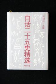 白话二十五史精选(第4卷)