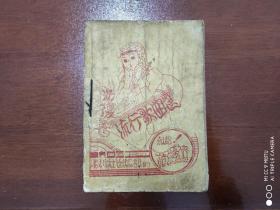 《流行歌曲选》(民国三十四年   1945年)