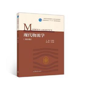 现代物流学(第四版) 叶怀珍 9787040528510