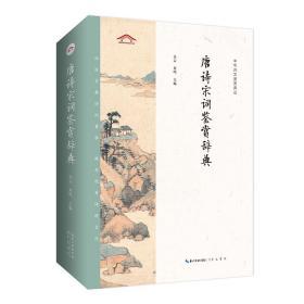 中华诗文鉴赏典丛:唐诗宋词鉴赏辞典