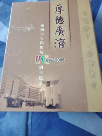 梅州市人民医院110周年纪念邮册(精装厚册 邮票全,附光盘)