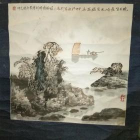 镇江国画院 著名画家 薛元中 先生 精美山水画一幅《晓日生远岸》
