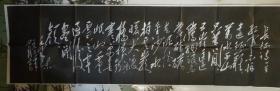 毛主席诗词石刻拓片之二◆《七律 长征》(墨拓)