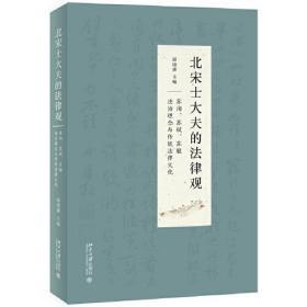 北宋士大夫的法律观——苏洵、苏轼、苏辙法治理念与传统法律文化