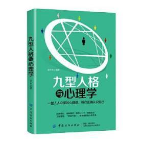九型人格与心理学  邵乔林 9787518061563