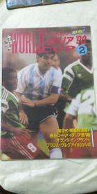 【日文原版】日本原版足球大型本特刊(1990年意大利世界杯决赛阶段大特刊2)