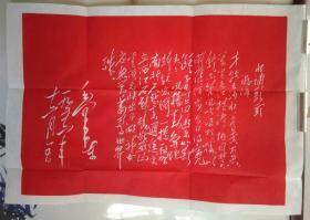 毛主席诗词石刻拓片之四◆《水调歌头 游泳》(红拓)