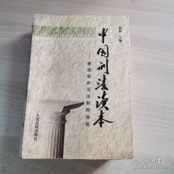 中国刑法读本