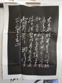 毛主席诗词石刻拓片之六◆《清平乐  会昌》(墨拓)