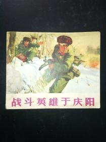 文革连环画 战斗英雄于庆阳73年一版一印