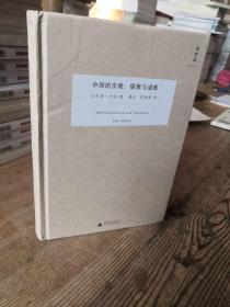 中国的宗教:儒教与道教