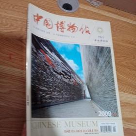 中国博物馆2009年增刊(宁波博物馆)