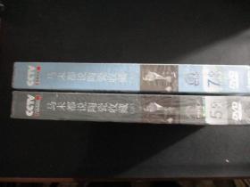 马未都说陶瓷收藏(上下)DVD 未开封