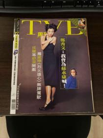 TVB周刊77期 郑秀文,TVB周刊77期 郑秀文