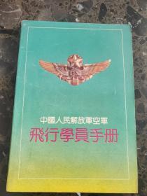 飞行学员手册