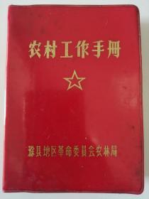 红塑皮本:农村工作手册(有缺页?)
