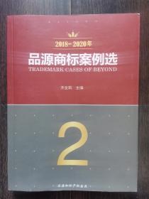 2018-2020年品源商标案例选