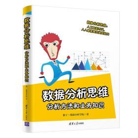 数据分析思维(分析方法和业务知识)