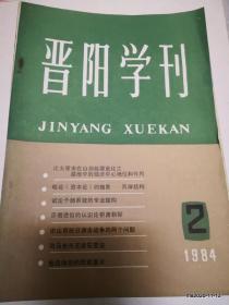 晋阳学刊  1984年第2期论山西抗日游击战争的两个问题 司马光与王安石变法