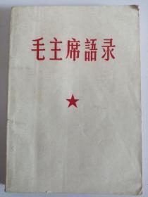 毛主席语录(64开白皮本)有林题