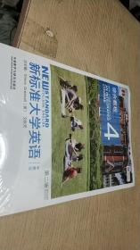 新标准大学英语4(第2版综合教程智慧版) /[英]Simon 外语教学与