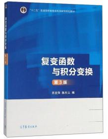 二手 复变函数与积分变换第三版 高等教育出版社9787040476897