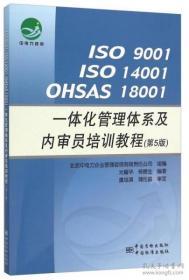 ISO 9001 ISO 14001 OHSAS 18001一体化管理体系及内审员培训教程(第5版)