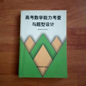 高考数学能力考察与题型设计(w6)