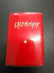 96开本,毛泽东思想胜利万岁,二合一(第一部分毛主席语录298页完整,第二部分林彪语录311页完整),林题有涂,林像被撕。具体如图!包挂刷!