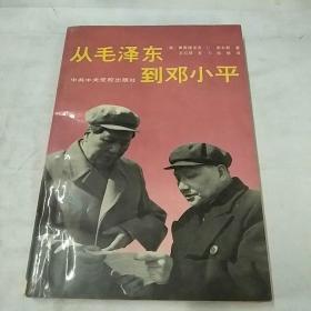 从毛泽东到邓小平