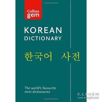 KoreanDictionary(Gem)(KoreanandEnglishEdition)[柯林斯GEM韩英语词典]