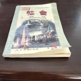 九年义务教育小学教科书:社会(第五册)