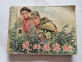 渡江侦察记==上海版==经典连环画小人书==顾炳鑫绘画
