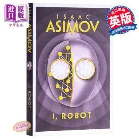 阿西莫夫:我,机器人 英文原版 I, Robot 科幻小说 Isaac Asimov-
