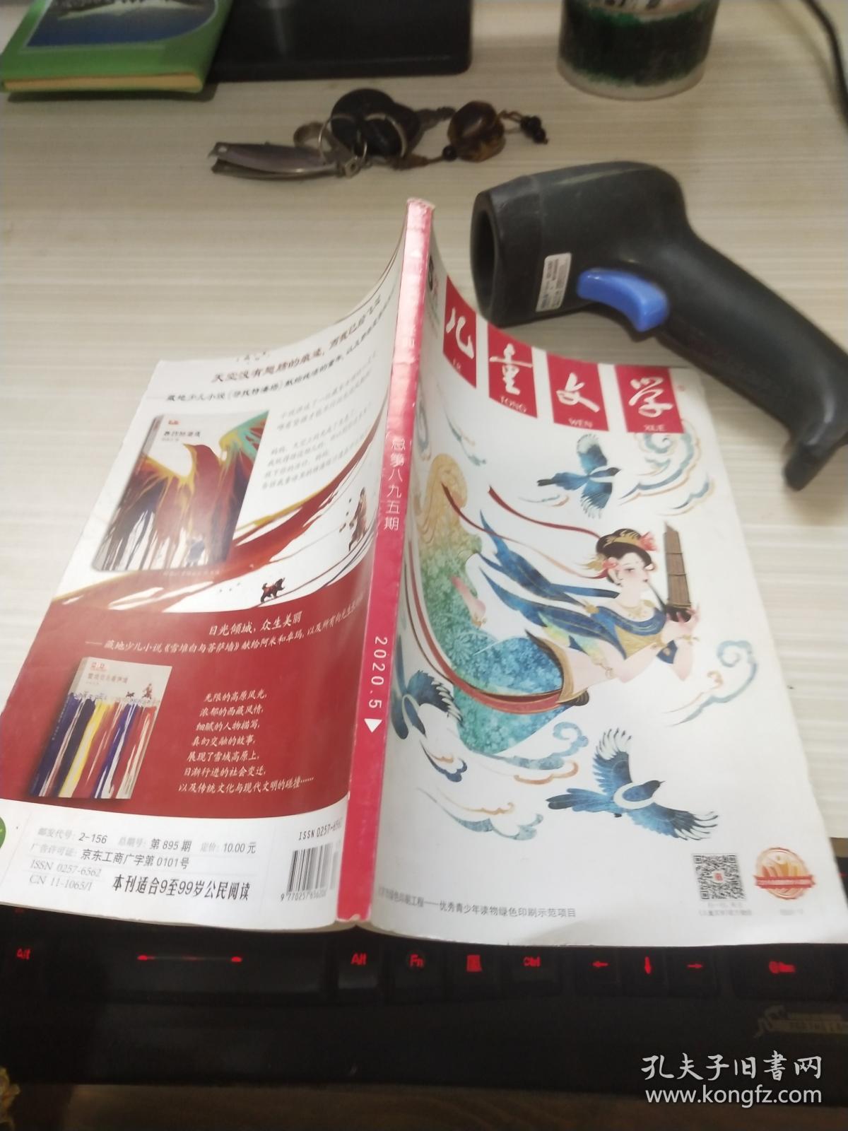 儿童文学  经典 2020  5