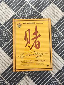 DVD赌系列:赌神 赌侠 赌侠2 赌神2【4张光盘】
