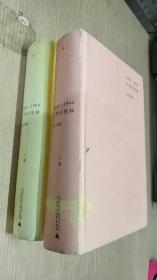 1989-1994文学回忆录 上下 /木心讲述 广西师范大学出版社