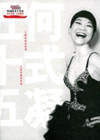 预售【外图港版】我系何式凝,今年五十五岁 / 何式凝 三联书店(香港)有限公司