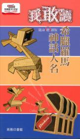 预售【外图港版】我敢读希腊罗马神话人名 / 香港商务印书馆 商务印书馆(香港)有限公司
